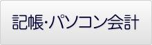記帳・パソコン会計