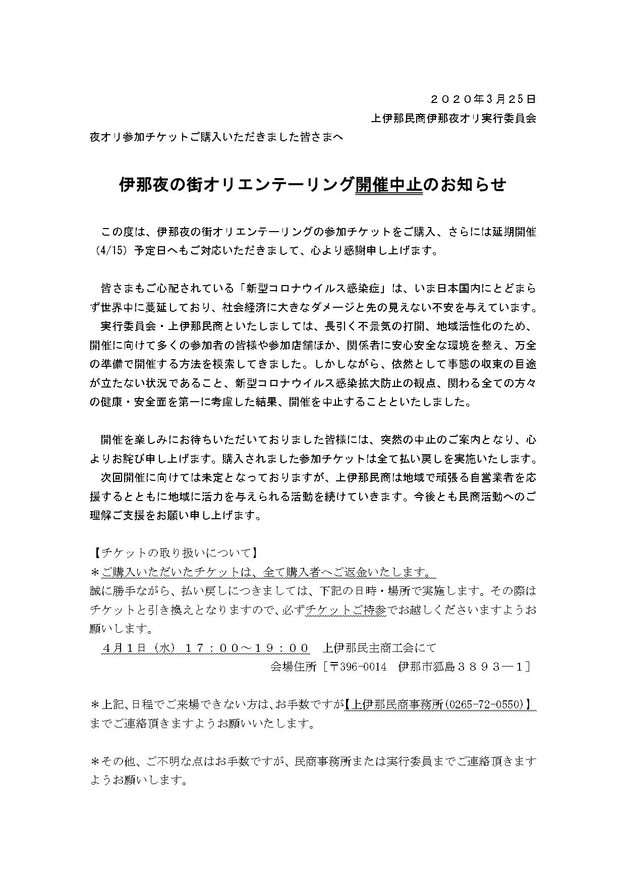 夜オリ中止文書(購入者)_page-0001